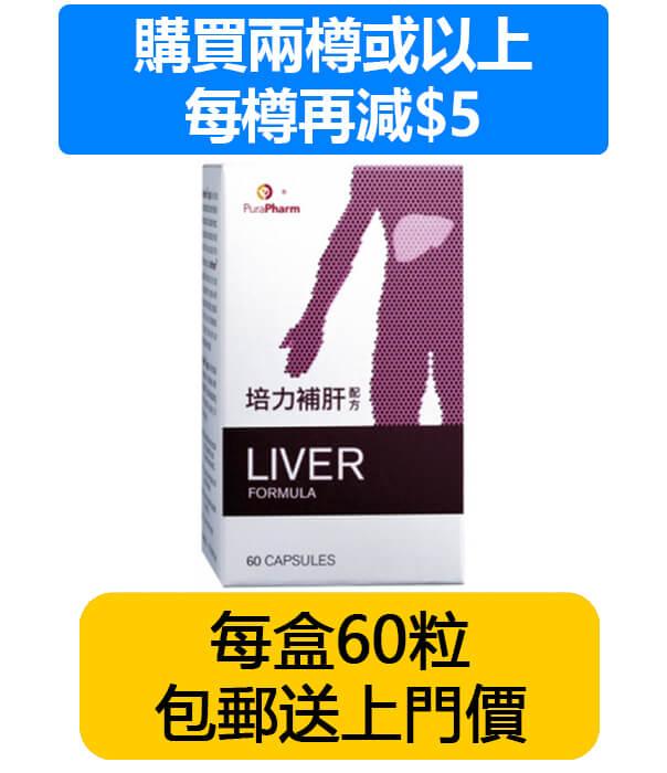 培力®靈芝 - 補肝配方